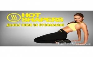 Hot Shapers Дълъг Клин за Отслабване