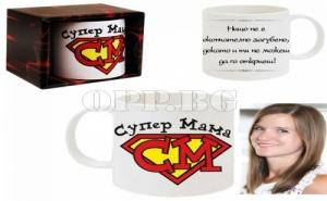 Оригинален Подарък! Керамична Чаша Супер Мама с Послание