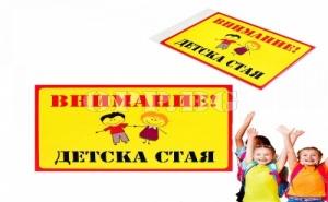 Забавна Табелка Внимание! Детска Стая