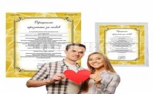 Официално Признание за Любов в Луксозна Рамка