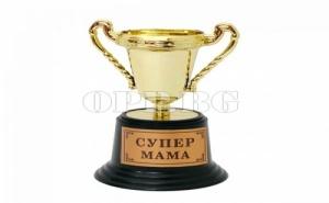 Купа Супер Мама
