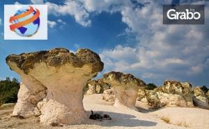Еднодневна Екскурзия до Перперикон, <em>Кърджали</em> и Скалните Гъби през Март или Май