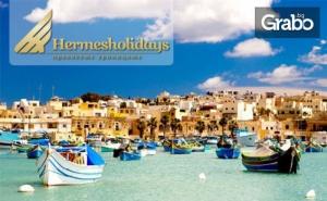 Екскурзия до Малта! 3 Нощувки, Плюс Самолетен Транспорт и Възможност за Сицилия и о. Гозо