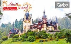 За 24 Май до Синая, Бран, Брашов и <em>Букурещ</em>! 2 Нощувки със Закуски, Плюс Транспорт