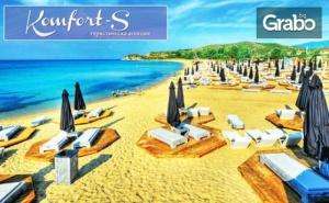 На Море в Кавала! 7 Нощувки със Закуски и Вечери, Плюс 8 Обяда, Транспорт и Възможност за Посещение на Остров Тасос