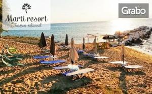 Ранно или Късно Лято на <em>Тасос</em>, Скала Сотирос! 2 или 3 Нощувки със Закуски и Вечери за Двама, Плюс Басейн, от Marti Resort - с Частен Плаж