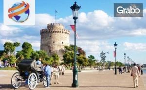 През Април или Май в Гърция! Еднодневна Екскурзия до Солун и веселите Чадъри