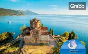За Националните Празници до <em>Охрид</em> и Скопие! 2 Нощувки със Закуски и Вечери, Плюс Транспорт