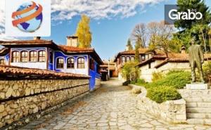 Лятна Еднодневна Екскурзия до Копривщица и Археологически Парк тополница в с. Чавдар