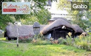 Еднодневна Екскурзия до <em>Букурещ</em> на 11 Май - с Посещение Природонаучния Музей и Музея на Селото