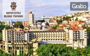До Края на Май във Велико Търново! Нощувка със Закуска, Плюс Вход за Парк на Миниатюрите мини България