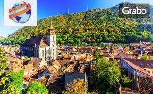 Екскурзия до Синая и <em>Букурещ</em>, с Възможност за Замъка на Дракула и Двореца Пелеш! 2 Нощувки със Закуски, Плюс Транспорт