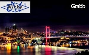 През Май и Юни до <em>Истанбул</em>! 2 Нощувки със Закуски в Хотел 5*, Плюс Транспорт и Посещение на Одрин