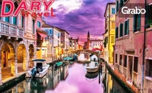 Ранни Записвания за Екскурзия до Верона и Милано! 3 Нощувки със Закуски, Плюс Самолетен Транспорт и Възможност за <em>Венеция</em>