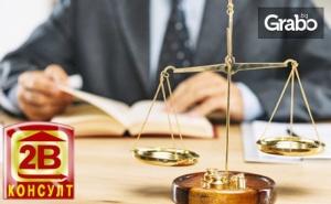 Правна Консултация по Проблеми, Свързани с Банкови Дела, Собственост или Застрахователни Въпроси