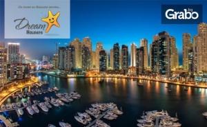 Арабска Приказка в <em>Дубай</em>! 7 Нощувки със Закуски в Хотел Ibis One Central***, Самолетен Билет и 5 Включени Екскурзии