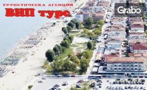 Почивка на Олимпийската Ривиера през Юни! 5 Нощувки със Закуски и Вечери в Хотел Platon Beach**, Плюс Транспорт