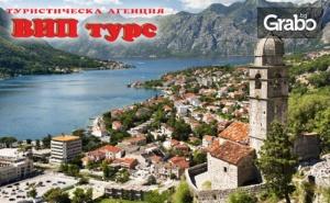 Пролетна Екскурзия до Будва, Тирана и <em>Охрид</em>! 4 Нощувки със Закуски и 3 Вечери, Плюс Транспорт