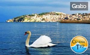 През Юни до <em>Охрид</em> и Скопие! 2 Нощувки със Закуски и Вечери, Плюс Транспорт и Възможност за Остров Св. Ахил