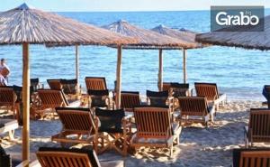 През Юни и Юли в Паралия <em>Офринио</em>, Гърция! 2 или 3 Нощувки за Двама или Трима