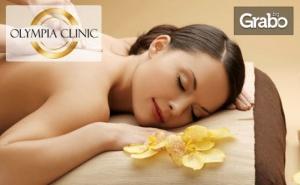 Възстановителен Масаж на Гръб масаж на Терапевта