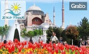 За Гергьовден до <em>Истанбул</em>! Екскурзия с 3 Нощувки със Закуски, Плюс Транспорт и Посещение на Одрин