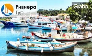 Почивка на Острова на Сирените - <em>Тасос</em>! 3 Нощувки на База All Inclusive в Хотел Rachoni Bay Resor***, Плюс Транспорт