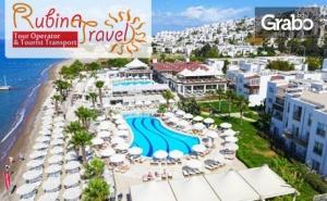 Септемврийска Почивка в Перлата на Турската Ривиера - <em>Бодрум</em>! 7 Нощувки на База All Inclusive в Хотел Armonia Holiday Village*****