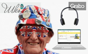 Онлайн Курс по Разговорен Английски Език с Британски Преподавател - във Виртуална Класна Стая в Реално Време