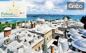 Майски Празници в <em>Истанбул</em>! Екскурзия с 2 Нощувки със Закуски, Плюс Транспорт