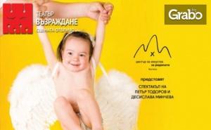 Театър за Бебета и Деца до 5Г! Спектакълът жълто на 12 Май