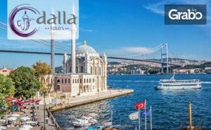 За 24 Май в <em>Истанбул</em>! 2 Нощувки със Закуски, Плюс Транспорт и Посещение на Одрин