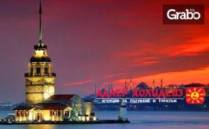 Екскурзия до <em>Истанбул</em> през Май или Юни! 2 Нощувки със Закуски, Плюс Транспорт