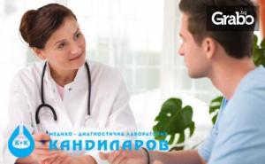 Изследване на Витамин В12 и Фолиева Киселина