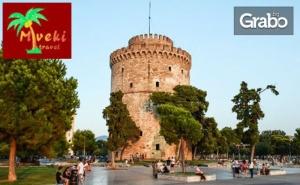 Разходка в Гърция през Май или Юни! Еднодневна Екскурзия до Солун