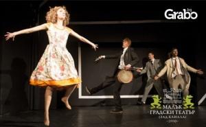 Спектакълът аз Обичам, Ти Обичаш, Тя Обича на Теди Москов - на 23 Май