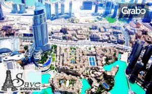 Ранни Записвания за Екскурзия до <em>Дубай</em>! 3 Нощувки със Закуски, Плюс Самолетен Транспорт и Възможност за Абу Даби