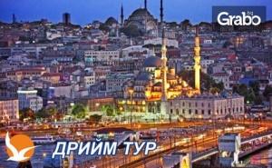 Екскурзия до Истанбул, Одрин и Чорлу! 2 Нощувки със Закуски, Плюс Транспорт и Възможност за Посещение на Новия Аквариум