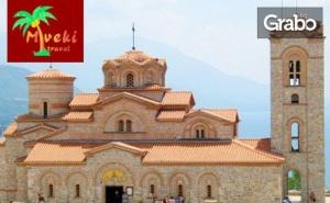 Екскурзия до <em>Охрид</em> и Скопие! 2 Нощувки със Закуски и Транспорт, с Възможност за Албания