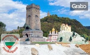 Вход за Възрастен в Парка на Миниатюрите търновград - Духът на Хилядолетна България, Велико Търново