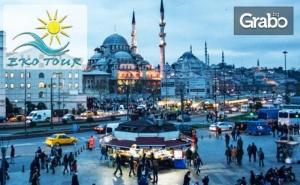 За 1 Юни в <em>Истанбул</em>! 2 Нощувки със Закуски, Плюс Транспорт и Посещение на Одрин