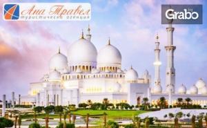 През Октомври в <em>Дубай</em>! 4 Нощувки със Закуски, Плюс Самолетен Транспорт и Възможност за Посещение на Абу Даби