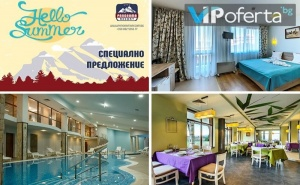 Пакети със Закуска и Вечеря + Ползване на Спа в Хотел Панорама Ризорт****, Банско
