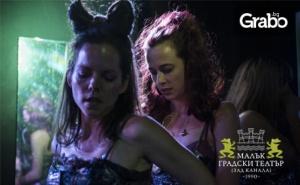 Спектакълът поп-Фолк Хроники: Бели Птици и Куршуми - на 2 Юни