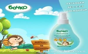 Лосион за Деца Против Комари, Мухи и Кърлежи Бочко
