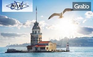 Екскурзия до Истанбул през Юни! 2 Нощувки със Закуски, Плюс Транспорт и Посещение на Одрин