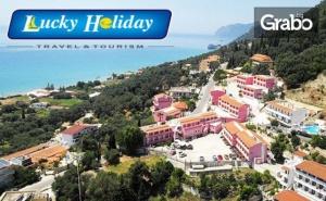 Почивка на о.<em>Корфу</em> през Юни! 7 Нощувки със Закуски и Вечери в Pink Palace Hotel Corfu, Плюс Транспорт