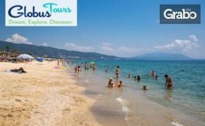 На Плаж в Слънчева Гърция! Еднодневна Екскурзия до Ставрос или <em>Аспровалта</em>