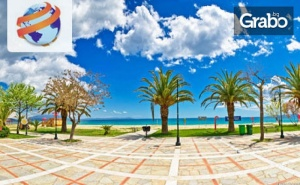 През Юни или Юли на Плаж в Гърция! Еднодневна Екскурзия до <em>Аспровалта</em>, с Нощен Преход