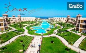 Опознай Египет! 6 Нощувки на База All Inclusive в Хургада и 1 Нощувка със Закуска и Вечеря в Кайро, Плюс Самолетен Транспорт